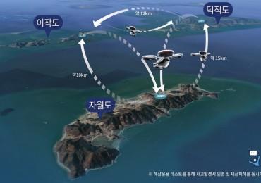 인천시(옹진군), PAV 특별자유화구역 최종 선정